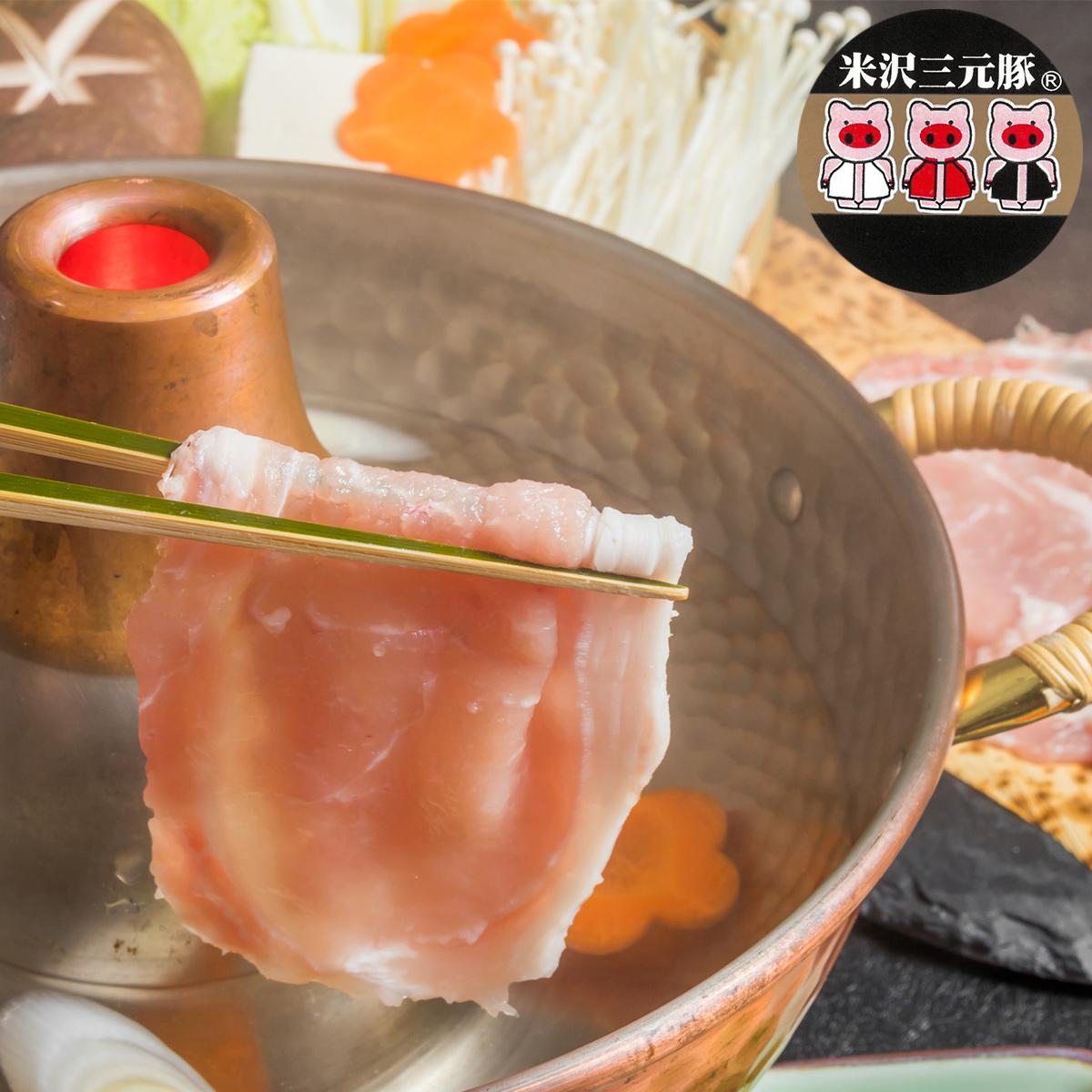 【産直】山形県 米沢三元豚しゃぶしゃぶ 400g
