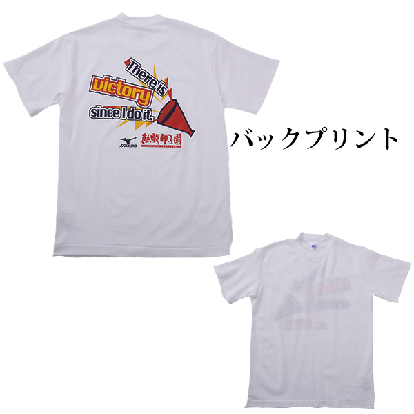 熱闘Tシャツ「There is victory since I do it.」