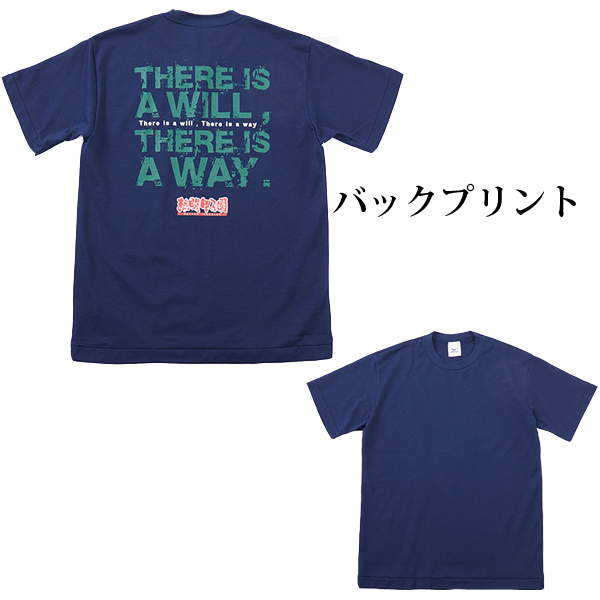 熱闘Tシャツ「THERE IS A WILL A WAY.」