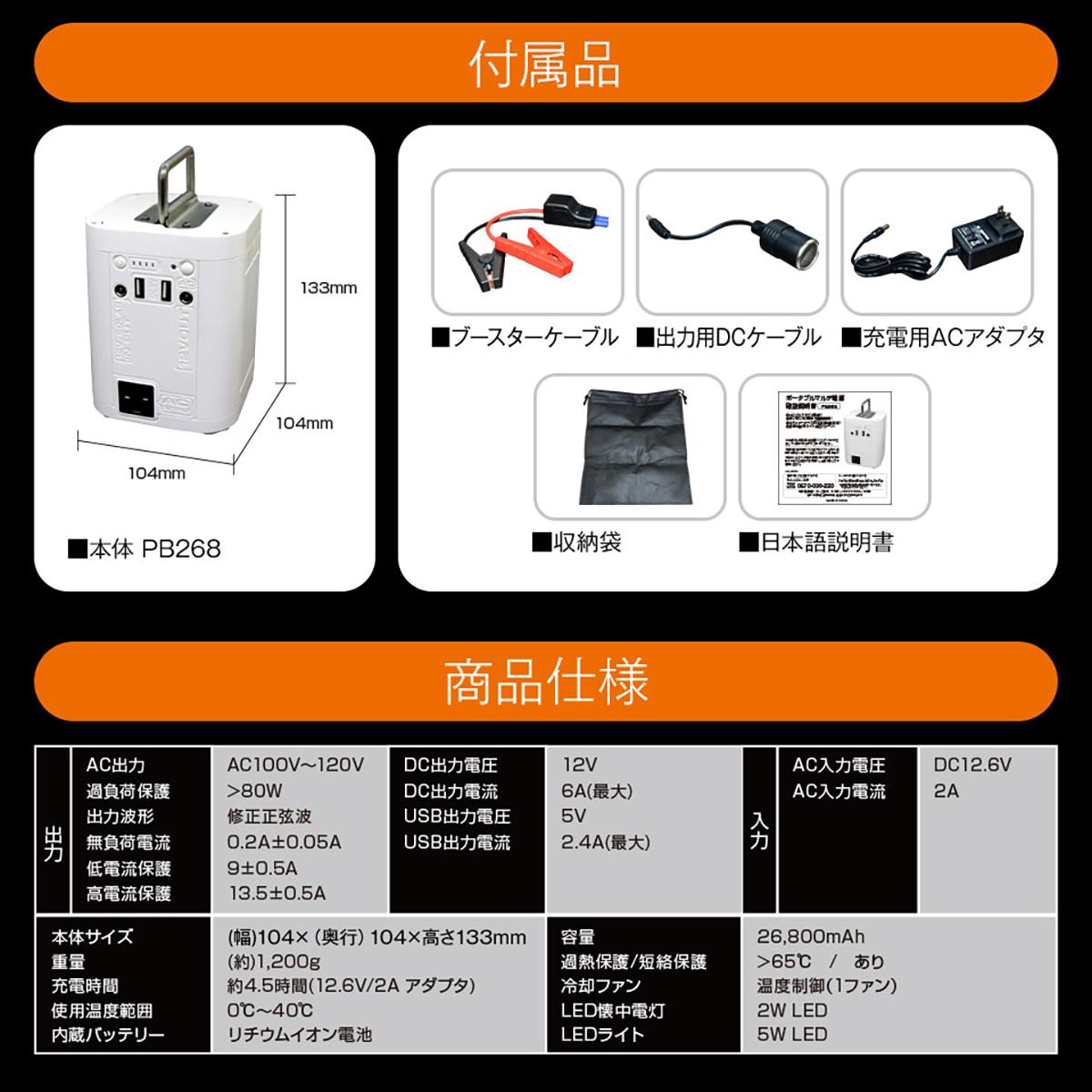 ブースターケーブル、出力用DCケーブル、充電用ACアダプタ、収納袋、日本語説明書が付属しております。